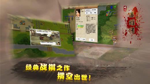 三国志姜维传1.2破解版
