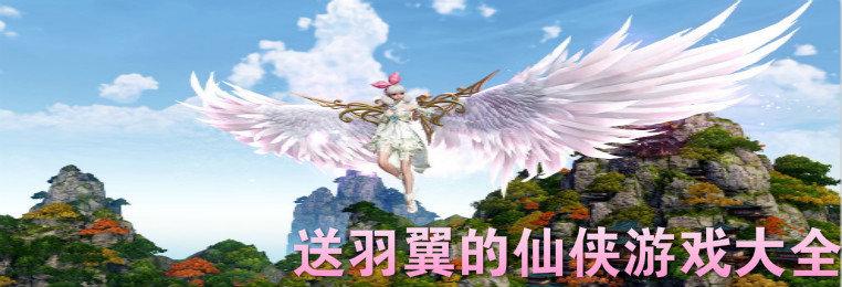 送羽翼的仙侠游戏下载-送羽翼的仙侠手游大全下载