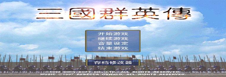 三国群英传免安装版合集-三国群英传单机免安装游戏下载