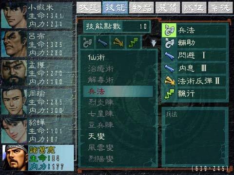 三国群侠传中文版