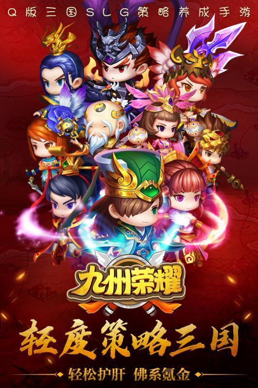 九州荣耀官网版