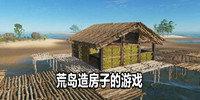 荒岛造房子的游戏