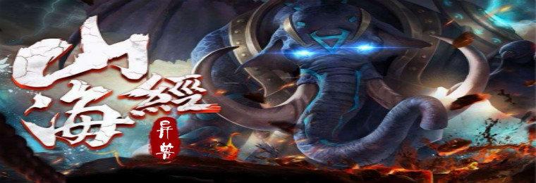 山海经游戏正版下载-以山海经为题材的仙侠游戏大全下载
