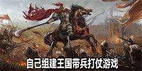 自己组建王国带兵打仗游戏推荐-可以自己建王国带兵打丈的游戏大全