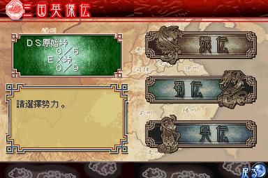 三国志大战DS汉化版