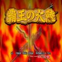 三国志2霸王的大陆中文版