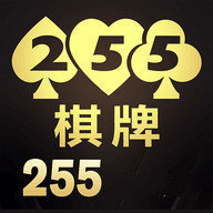 255棋牌2020
