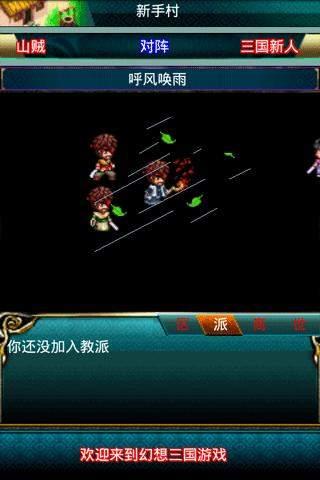 幻想三国OL官网版