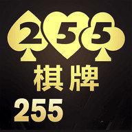 255棋牌758255