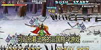 可以招募武将的三国格斗游戏有哪些-可以招募武将的三国格斗游戏下载