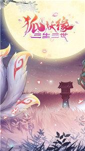 三生三世狐妖缘破解版