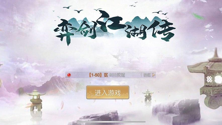 弈剑江湖传红包版