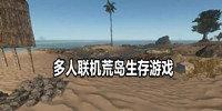 多人联机荒岛生存游戏排行榜-2020多人联机荒岛生存游戏大全
