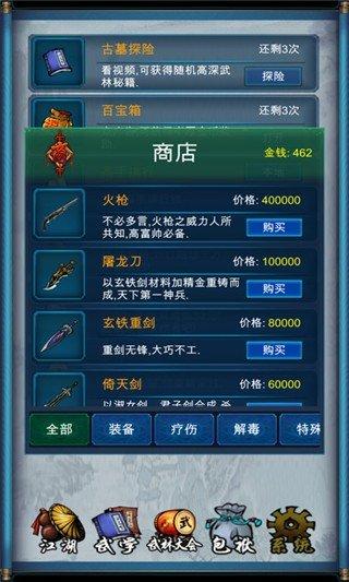 武侠浮生记2无限精力金币破解版