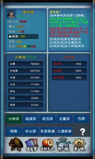 武侠浮生记1.5破解版