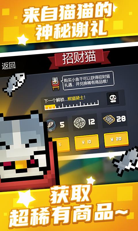 元气骑士2.7.0最新版