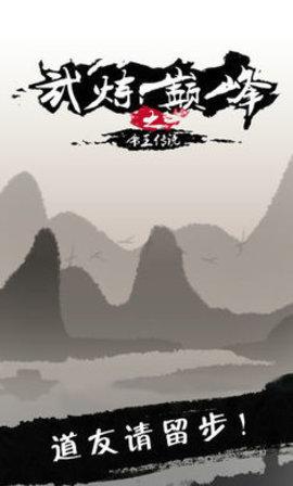 武炼巅峰之帝王传说无限仙晶仙石破解版