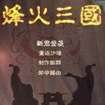 烽火三国3单机版