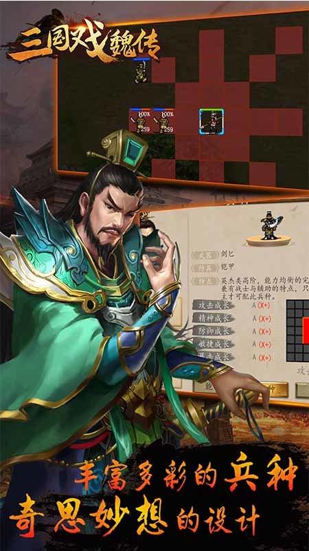 三国戏魏传手机版
