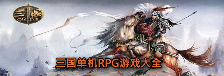 三国单机RPG游戏大全