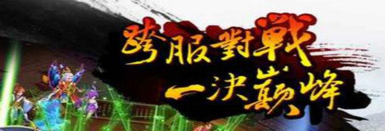 可打跨服战的仙侠游戏大全下载-支持跨服竞技pk的仙侠游戏合集下载