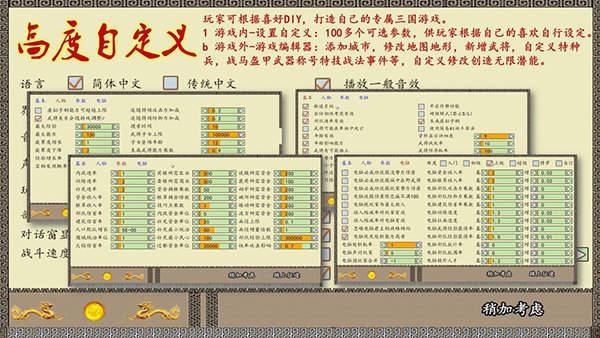 中华三国志原版