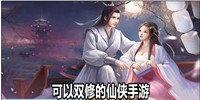 可以双修的仙侠手游推荐-开局双修的仙侠手游大全-能结婚的双修仙侠游戏合集