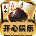 开心娱乐棋牌游戏最新版
