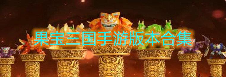 果宝三国手游版本合集-2020果宝三国手游最全版本推荐