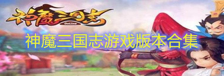 神魔三国志游戏版本合集-神魔三国志(最强阵容推荐)游戏大全-2020最新神魔三国志游戏版本
