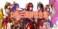 女版三国游戏合集-全是女性角色的三国游戏推荐-人物全是女性的三国游戏大全