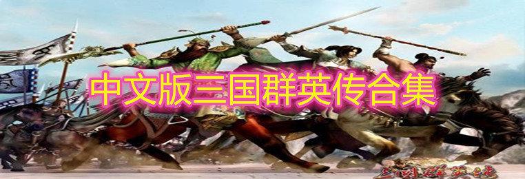 中文版三国群英传合集