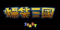 爆笑三国游戏下载-爆笑三国手机版-爆笑三国版本合集