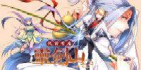 灵剑少年手游下载-灵剑少年手游版本合集-灵剑少年版本大全