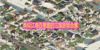类似江南百景图的三国游戏合集-与江南百景图玩法相似的三国游戏