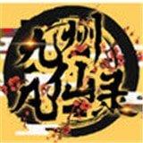 九州凡仙录变态版