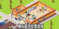 模拟超市经营游戏