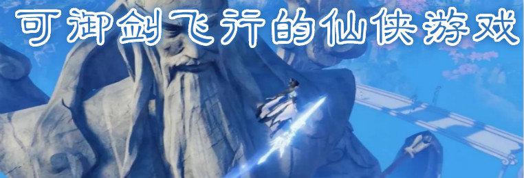 可御剑飞行的仙侠游戏