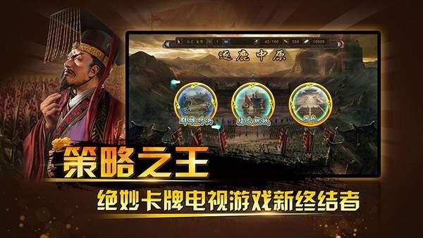 三国神将传官方版