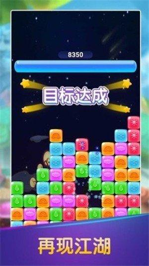 彩虹消消消游戏