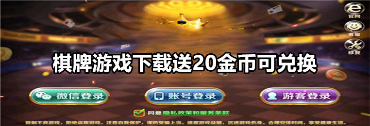 棋牌游戏下载送20金币可兑换-下载送20金币可兑换棋牌游戏大全