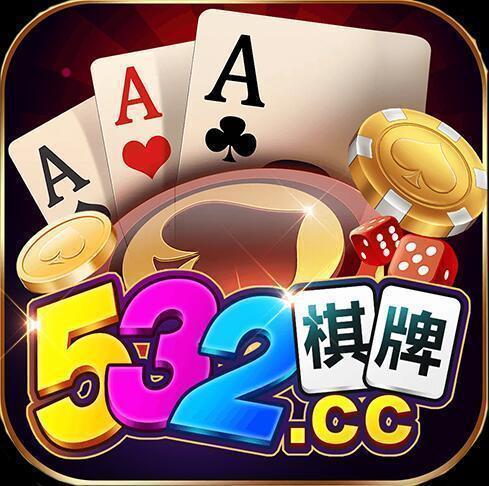532棋牌app