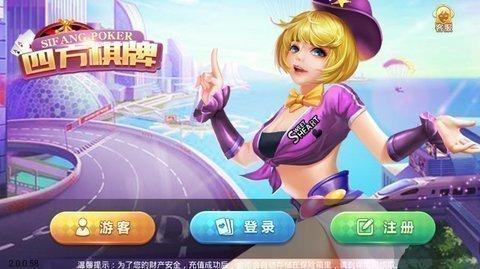 四方棋牌app安卓版