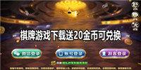 棋牌游戏下载送20金币可兑换
