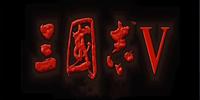 三国志5游戏-三国志5单机版-三国志5版本合集