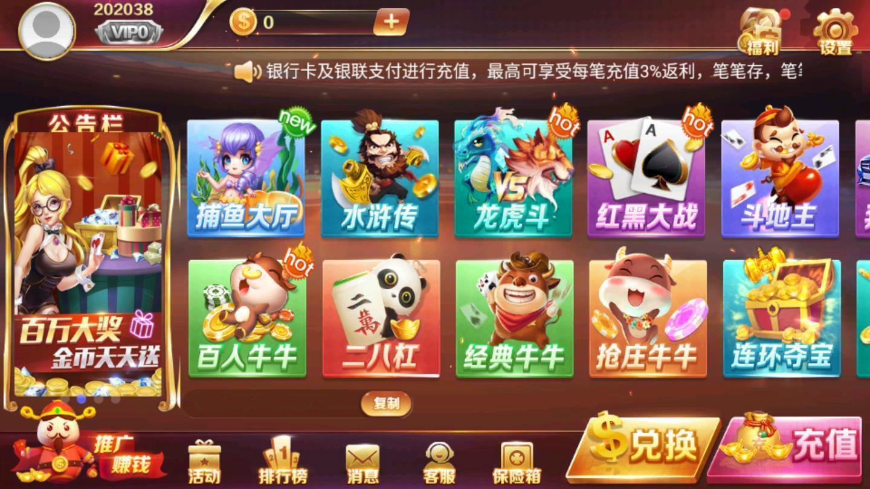 大满贯棋牌2020官网版