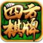 四方棋牌最新官网版