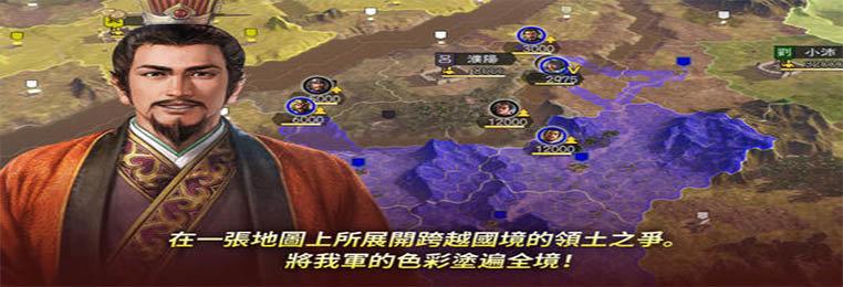 三国志中文版合集