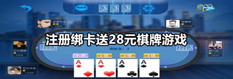 注册绑卡送28元棋牌游戏