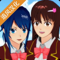樱花校园模拟器1.035.17汉化版